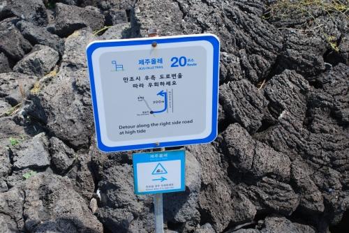 Jeju-Olle-Trail-Waymarking-detour-sign