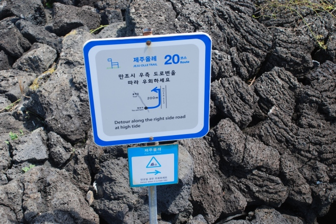 Jeju-Olle-Trail-Waymarking-detour-sign