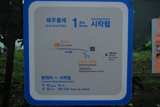 Jeju-Olle-Trail-Waymarking-directions-from-bus-stop