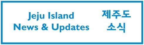 jeju-island-news-daily
