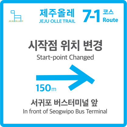 Route 7-1 Start Point Change